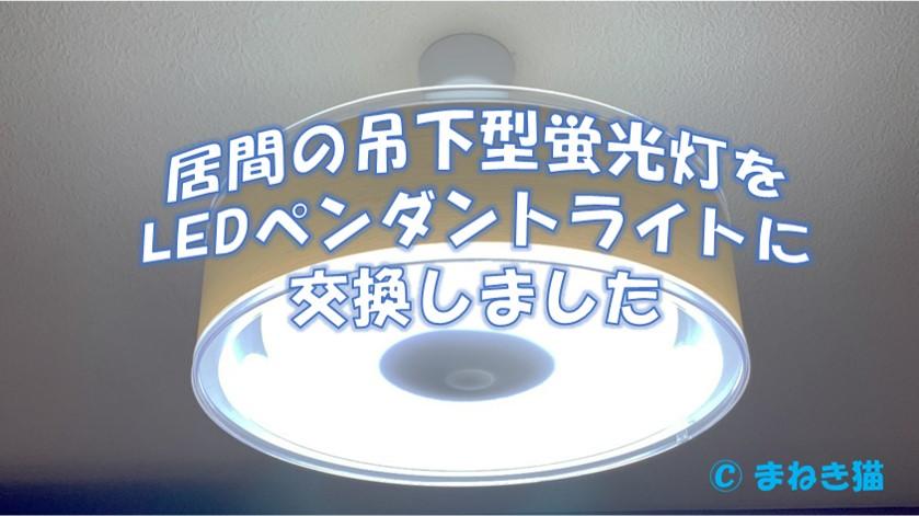 居間の吊下型蛍光灯をLEDペンダントライトに交換する