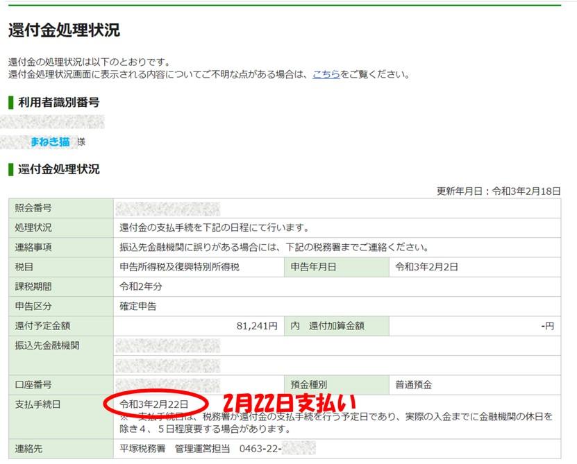 e-Taxメッセージボックスの還付金処理の通知