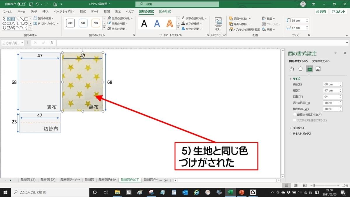 図形の背景を色づけするステップ4