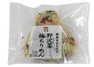 セブンイレブン雑穀米おにぎり-野沢菜梅ちりめん