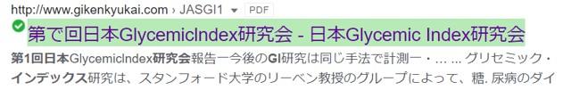 URL第1回日本Glycemiclndex研究会妙録集