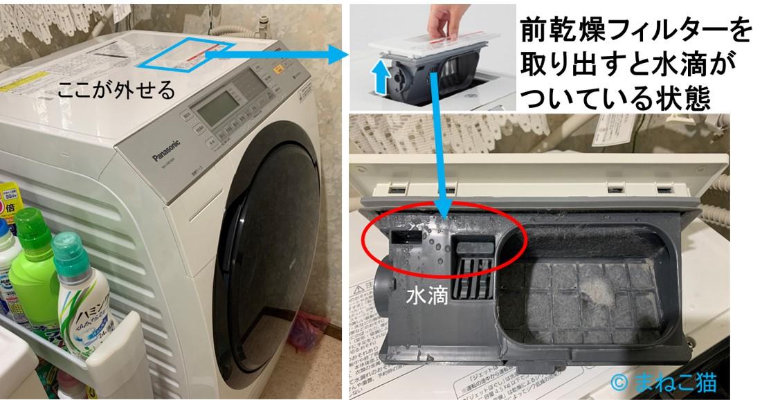 1-2-ドラム式洗濯乾燥機-乾燥後に乾燥フィルターを取り出すと水滴がついている状態
