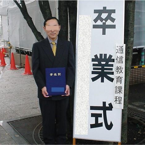 通信制大学の卒業式の写真