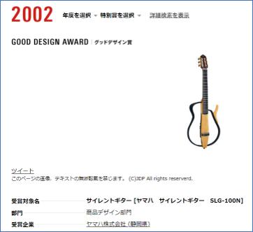 SLG-100Nは2002年にGoodDesign賞を受賞