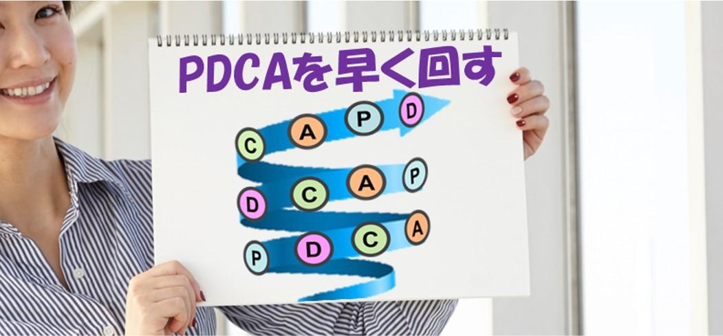 PDCAを早く効率的に回す