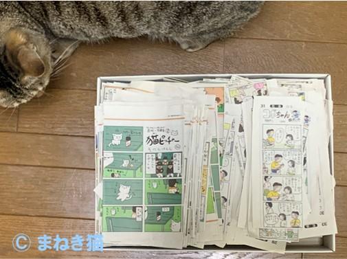 新聞の連載漫画の切り抜き©付き