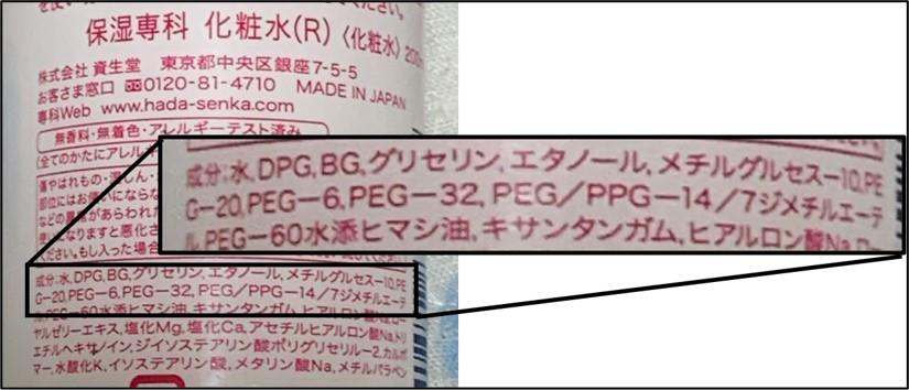 化粧水に入っているPEG-成分表