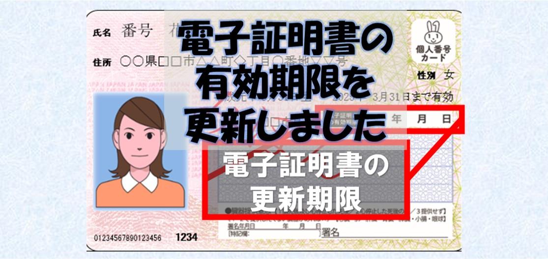 マイナンバーカードの電子証明書の有効期限を更新してきた