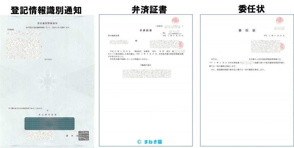 抵当権抹消に使う銀行から送られた登記情報識別通知や弁済証書と委任状
