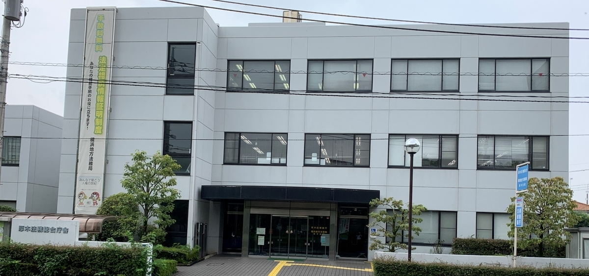 抵当権抹消手続きを横浜地方法務局厚木支店で行う