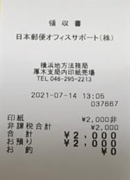 抵当権抹消申請書に貼り付ける2000円の印紙