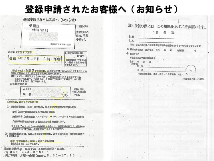 抵当権抹消手続き終了でもらう用紙-登録申請されたお客様へ(お知らせ)