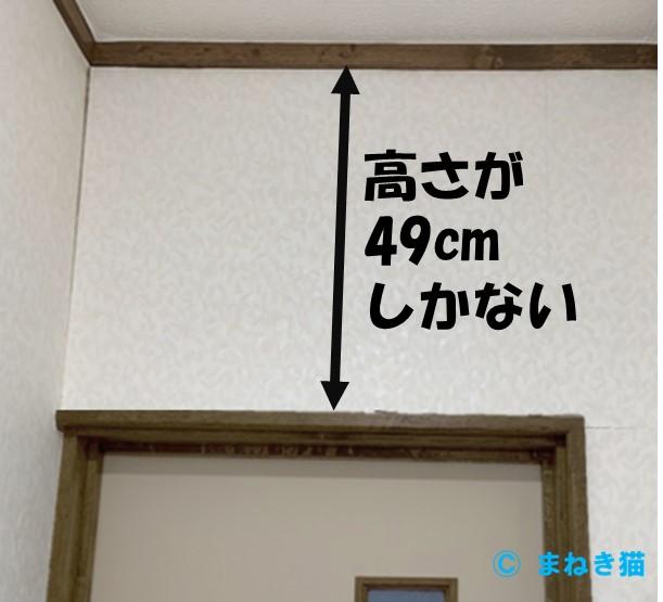 トイレに壁掛扇風機を付けたいが高さが49cmしかない