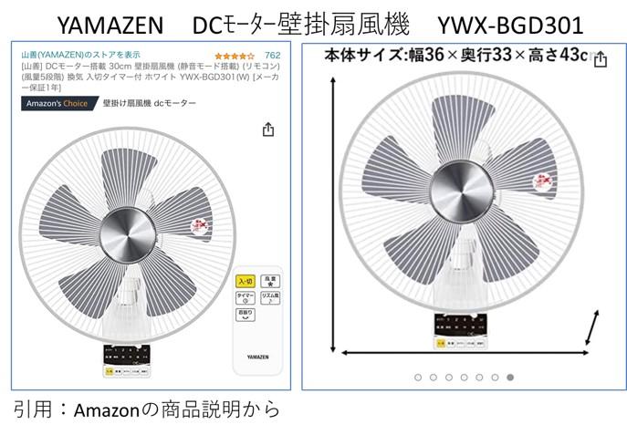 小型の壁掛扇風機を見つけた高さ43cm-山善の製品