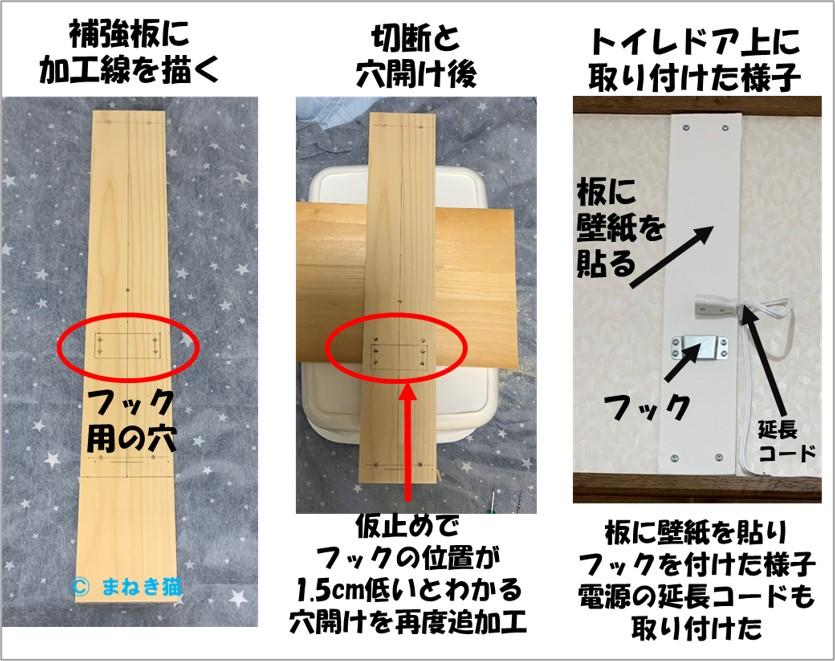 壁掛扇風機のフック補強板の加工と取り付けの様子