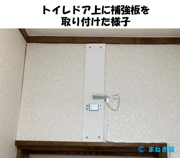 トイレドア上にフック取り付け補強板を付けた様子
