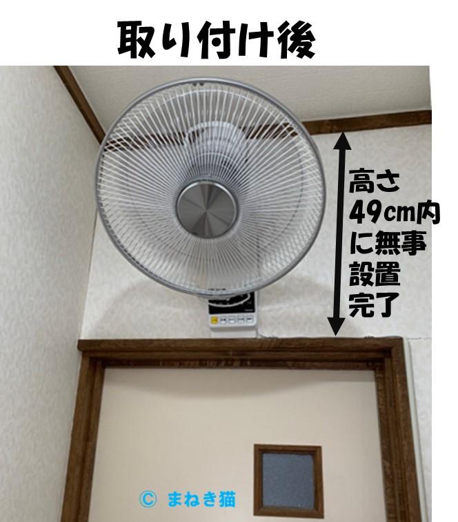トイレ上の狭い場所に壁掛扇風機が無事の設置出来た