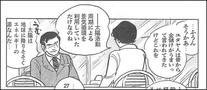 マンガ日本経済入門の一コマ