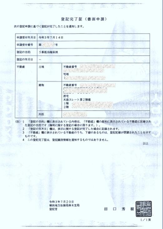 抵当権抹消の登記完了証