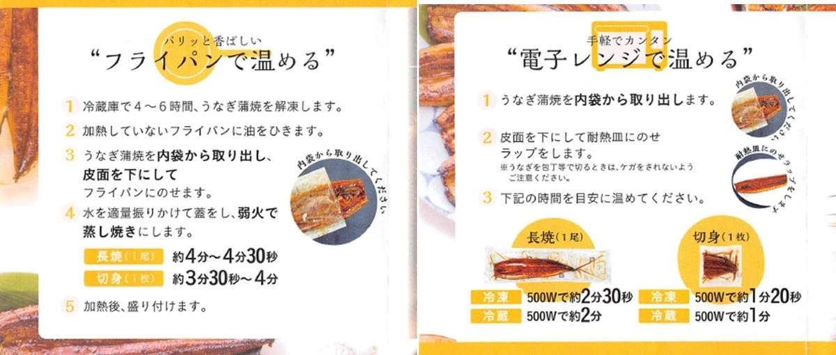 1-8-鰻楽のウナギの調理方法-フライパンと電子レンジ