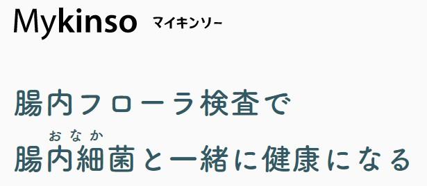 2-8-人間ドック-腸内フローラ検査MyKinso