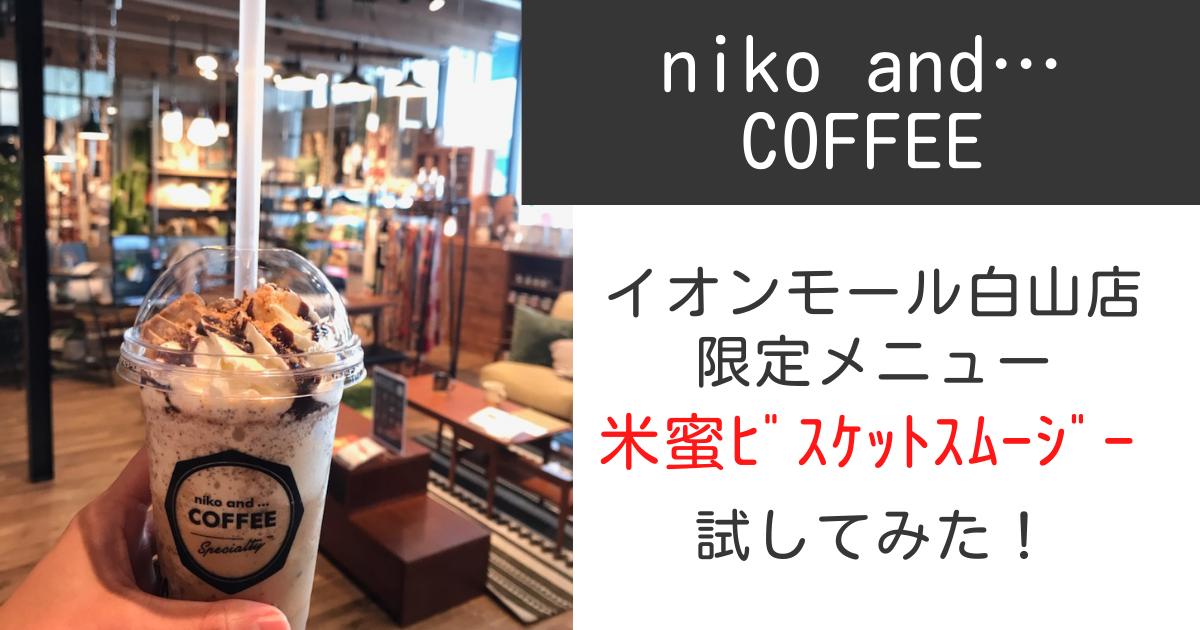 f:id:my-milk-tea:20210724180208p:plain