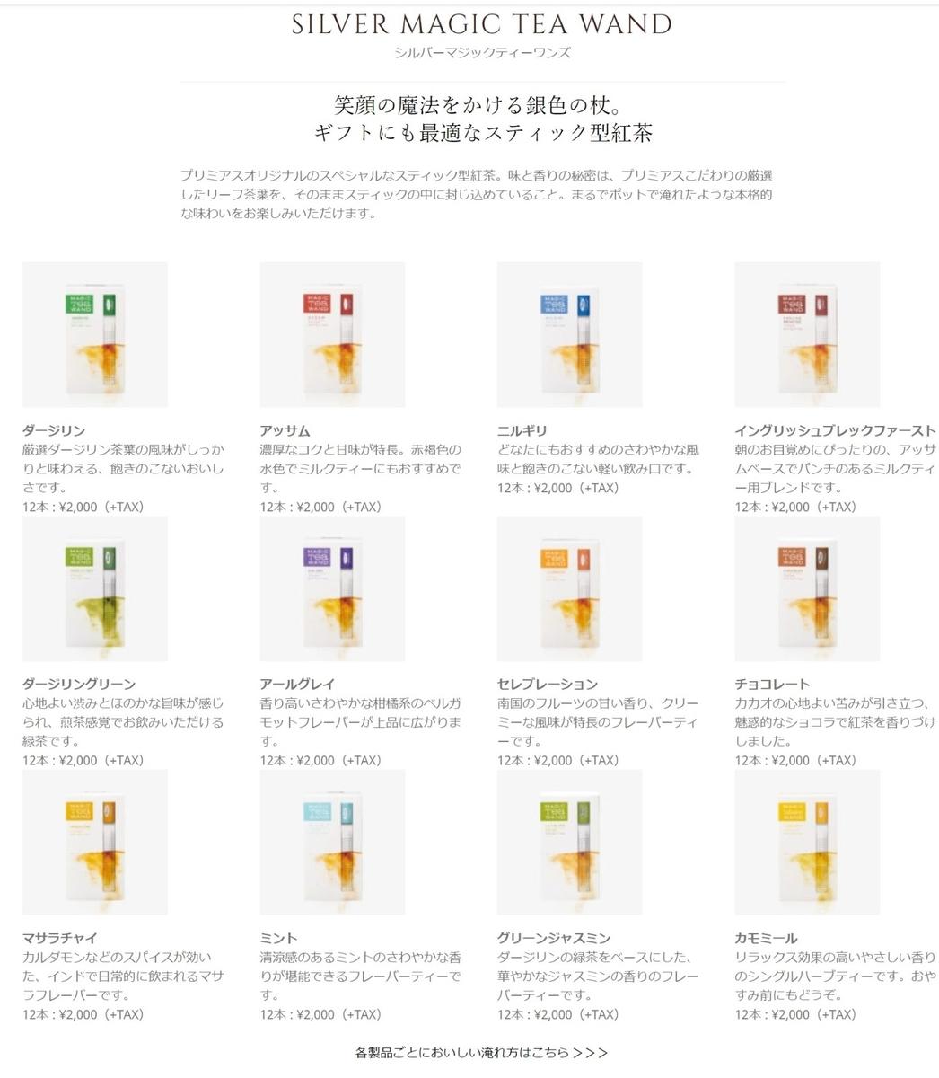 f:id:my-milk-tea:20210921152806j:plain