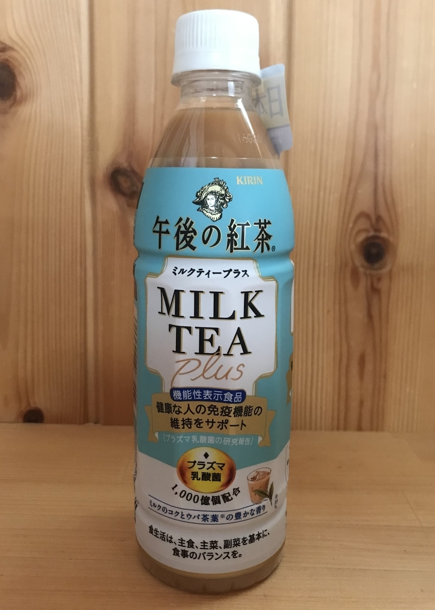 f:id:my-milk-tea:20211013121658j:plain