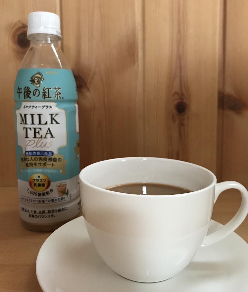 f:id:my-milk-tea:20211013121953j:plain
