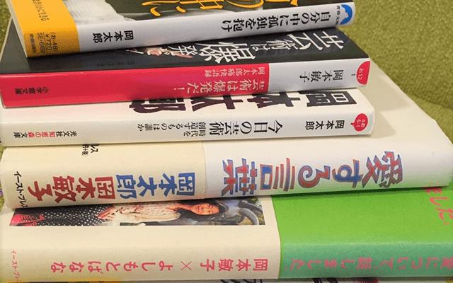 岡本太郎敏子の本