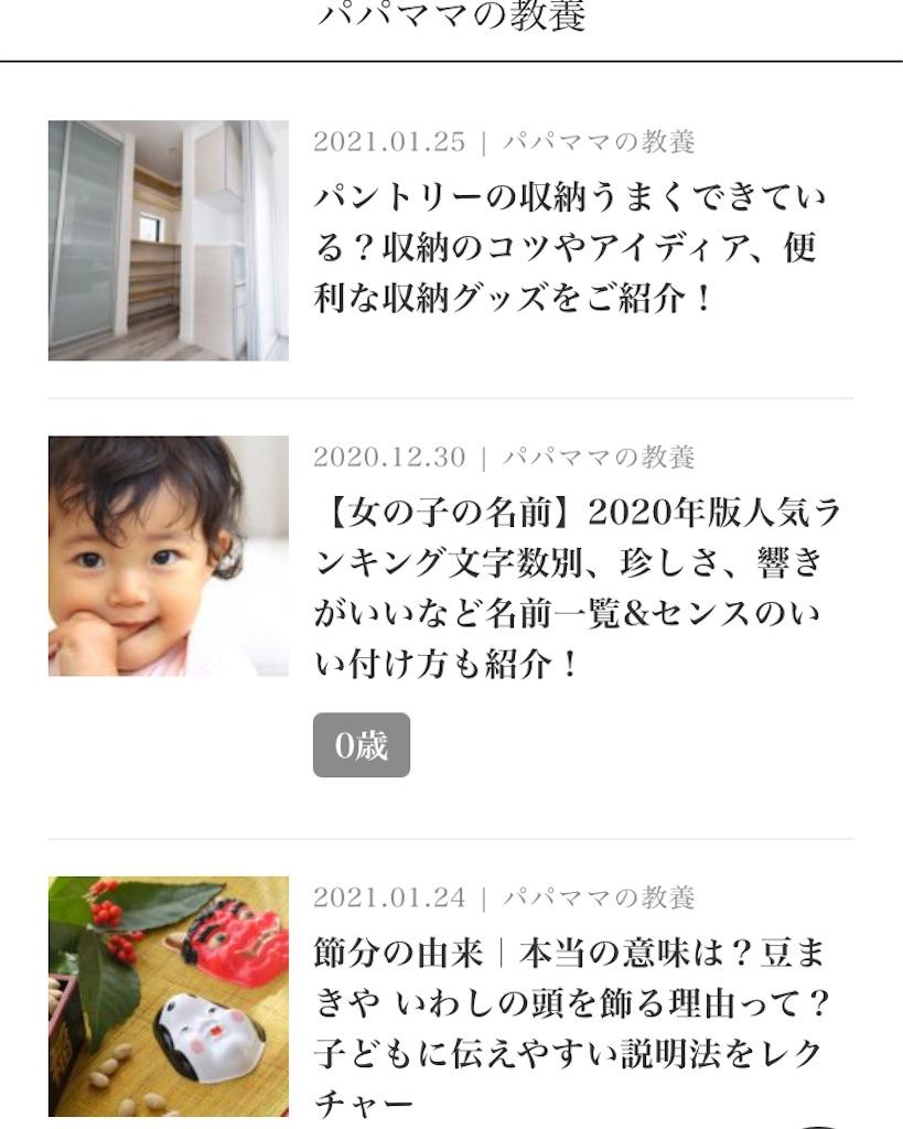 f:id:my_darling_child:20210129090800j:plain
