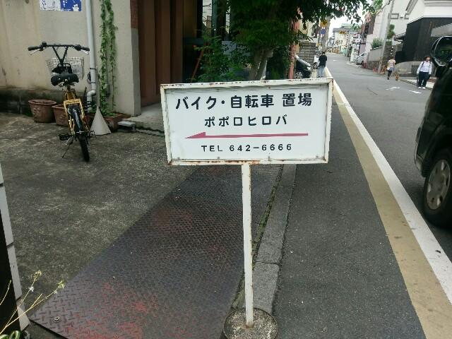 f:id:myadomachi:20160808210323j:plain