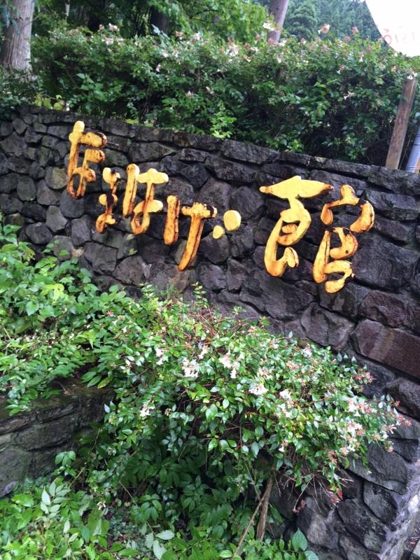 f:id:myadomachi:20161104205956j:plain