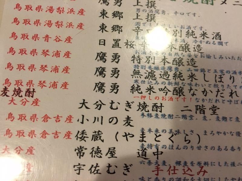 f:id:myadomachi:20161128062134j:plain