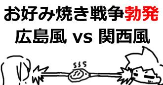 お好み焼き戦争勃発 広島風 vs 関西風