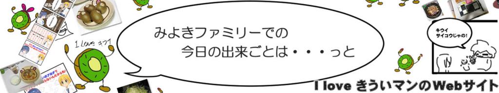 きういマンのWebサイト ロゴ