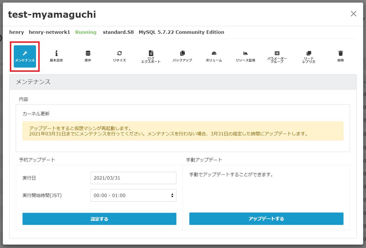 f:id:myamaguchi-idcf:20210315113004p:plain