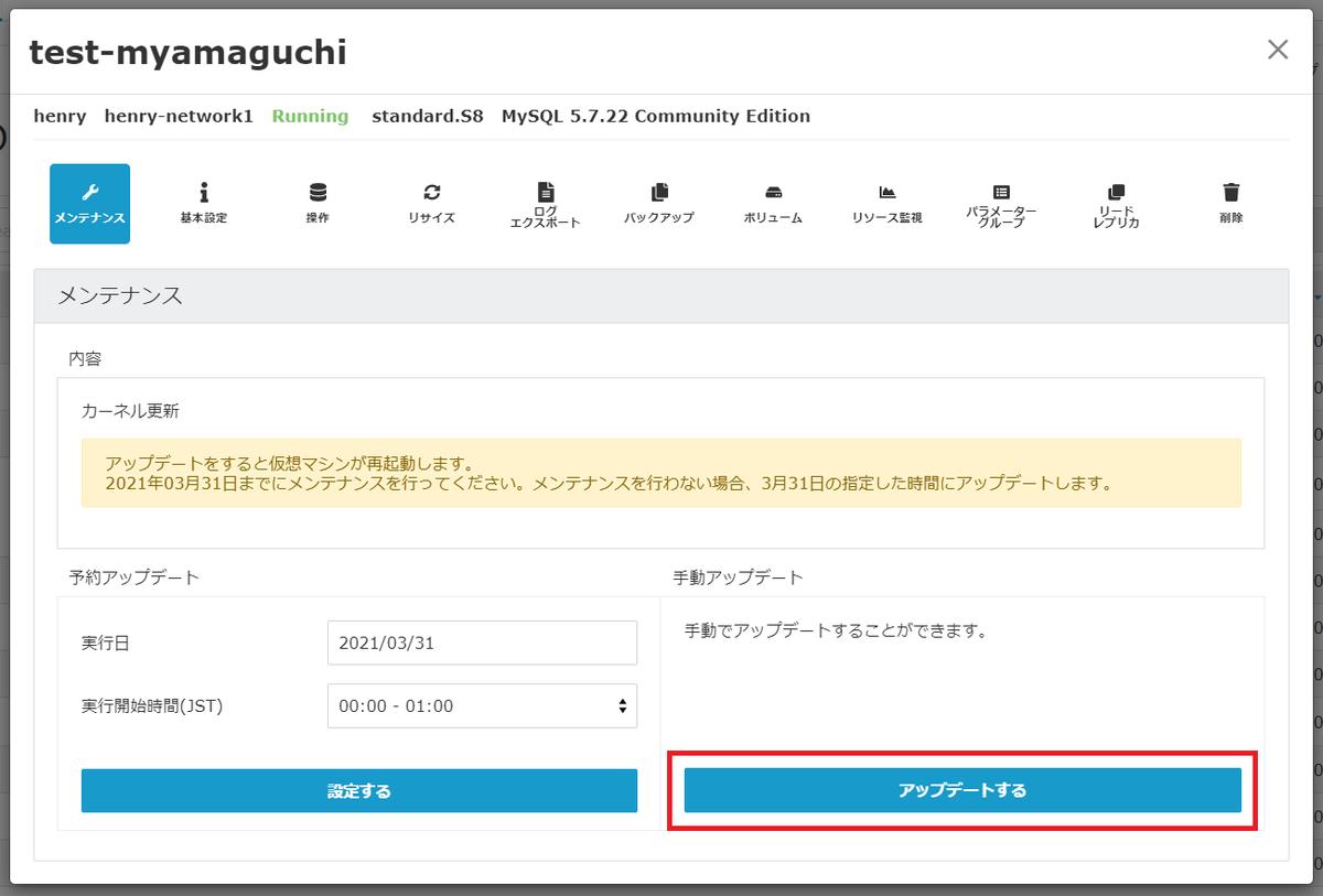 f:id:myamaguchi-idcf:20210315113421p:plain