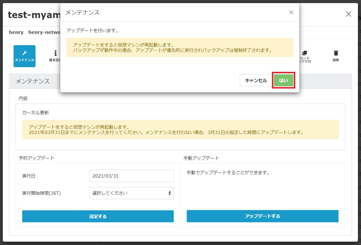 f:id:myamaguchi-idcf:20210315113556p:plain