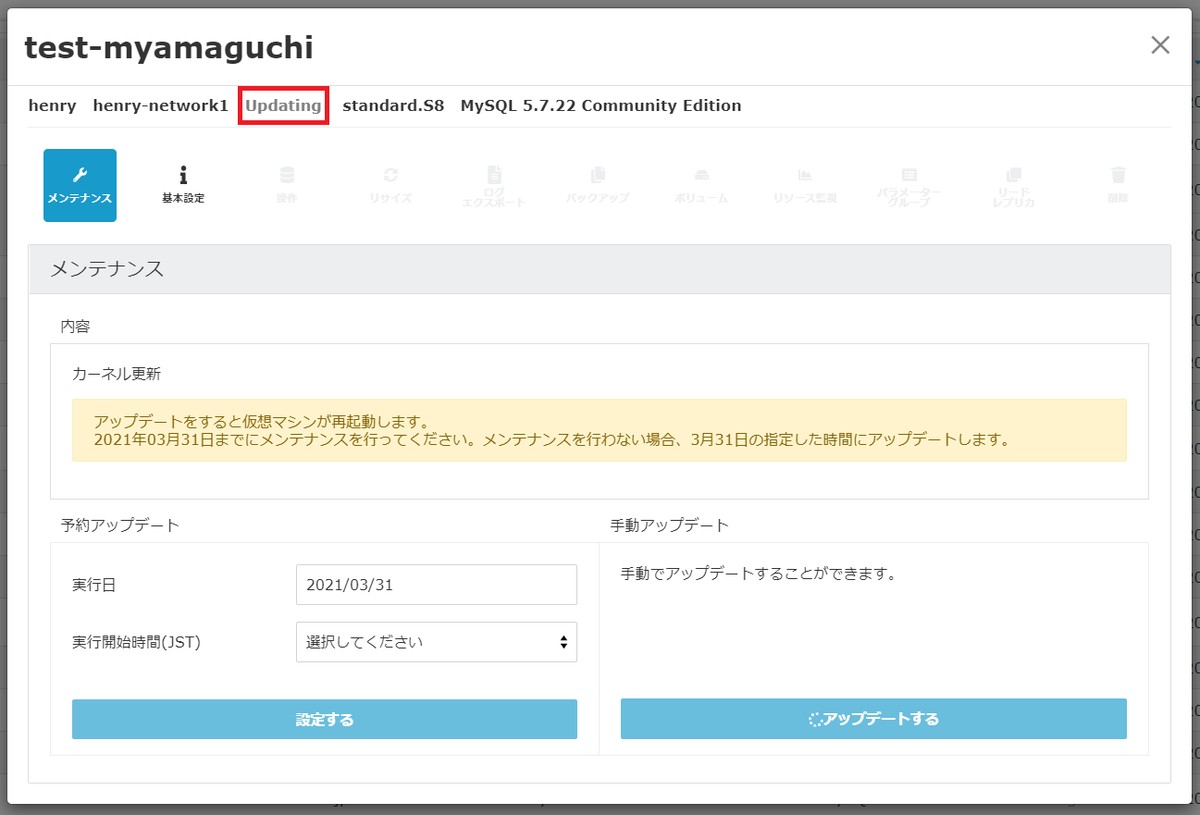 f:id:myamaguchi-idcf:20210315113730p:plain