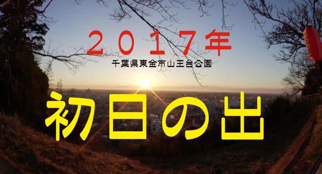 f:id:myasan:20170117210556j:plain