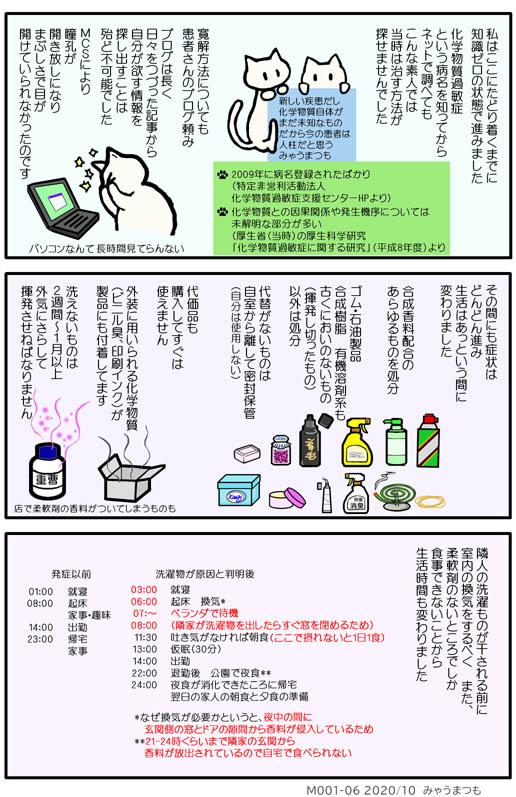 化学物質過敏症発症M001-06今のMCS患者は人柱