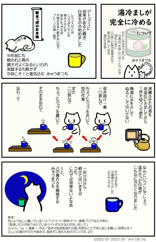 デトックスE005白湯-01