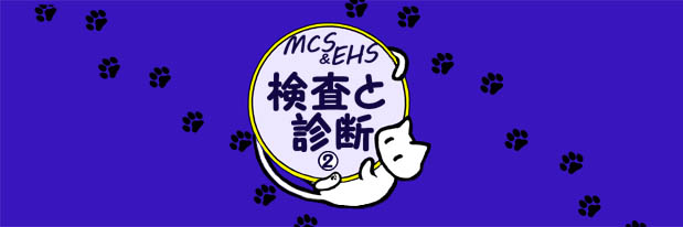 IC004MCS006化学物質過敏症 検査と診断02