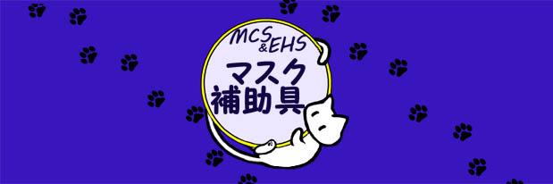 IC003MCS002化学物質過敏症 マスク補助具マスクバンド