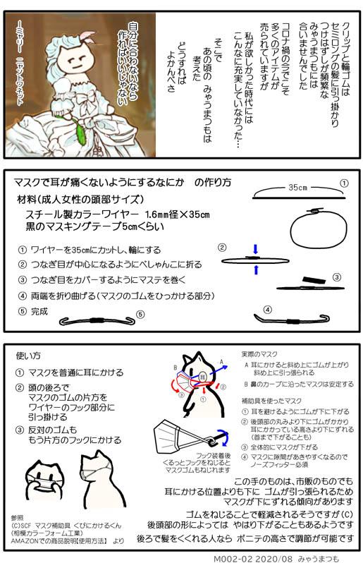 化学物質過敏症M002-02マスク補助具の作り方と使い方
