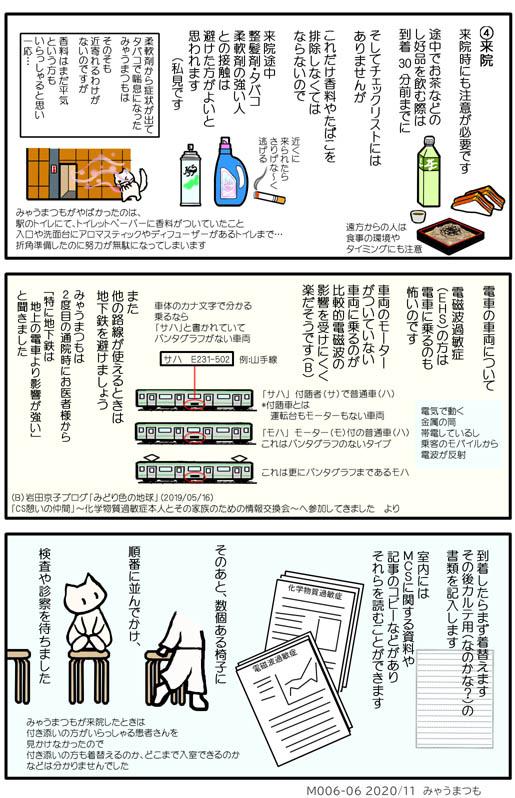 化学物質過敏症検査と診断M006-06当日の注意事項と電車