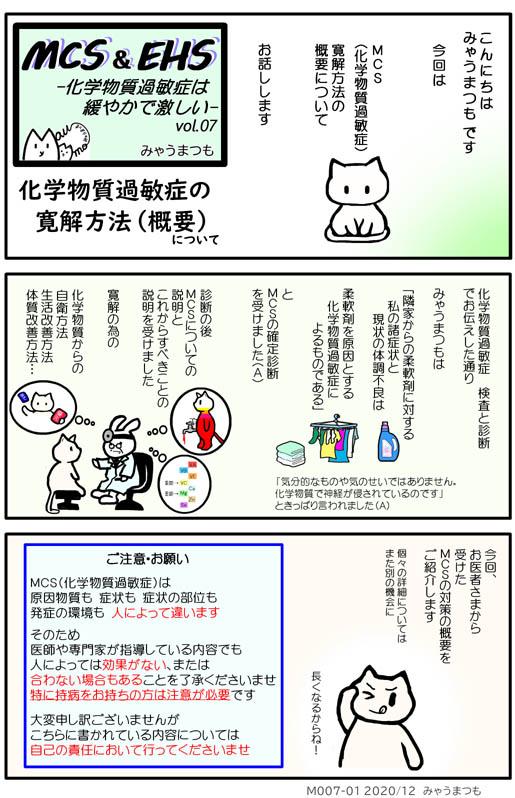 化学物質過敏症発症M007-01寛解概要