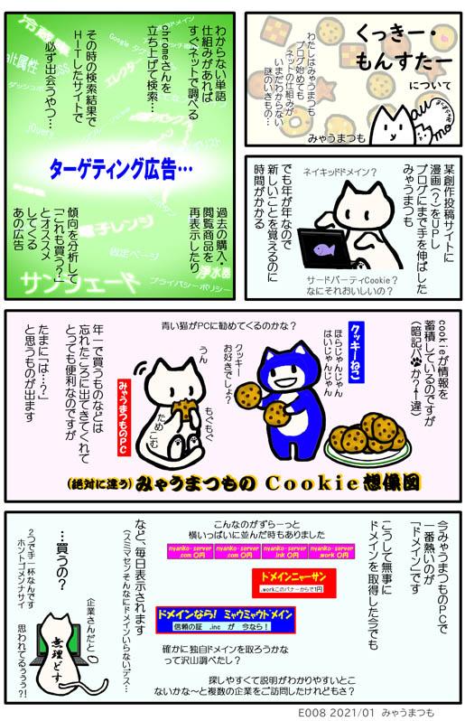 雑記E008広告-01