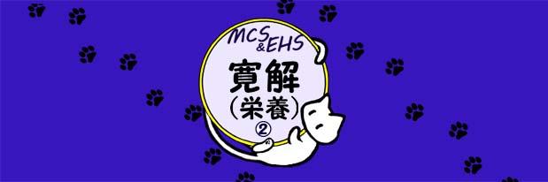 IC008MCS009化学物質過敏症 寛解(栄養02)